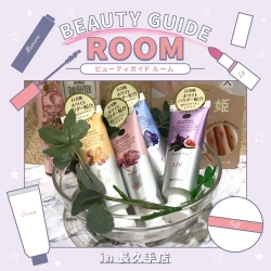 【BEAUTY GUIDE ROOM】保湿だ...
